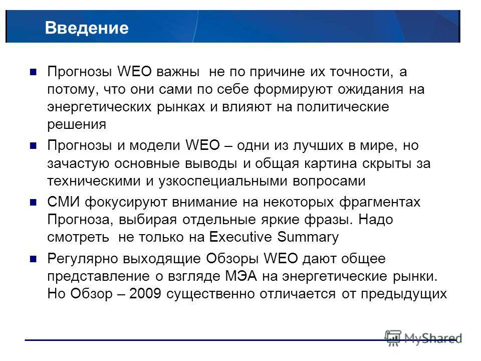 Введение Прогнозы WEO важны не по причине их точности, а потому, что они сами по себе формируют ожидания на энергетических рынках и влияют на политические решения Прогнозы и модели WEO – одни из лучших в мире, но зачастую основные выводы и общая карт