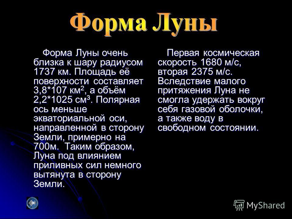 Согласно гипотезе советского учёного О. Ю. Шмидта Луна и Земля образовались одновременно путём объединения и уплотнения большого роя мелких частиц. Первой начала формироваться Земля, окружённая мощной атмосферой, обогащённой относительно летучими сил