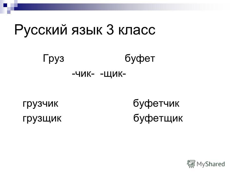 Русский язык 3 класс Груз буфет -чик- -щик- грузчик буфетчик грузщик буфетщик
