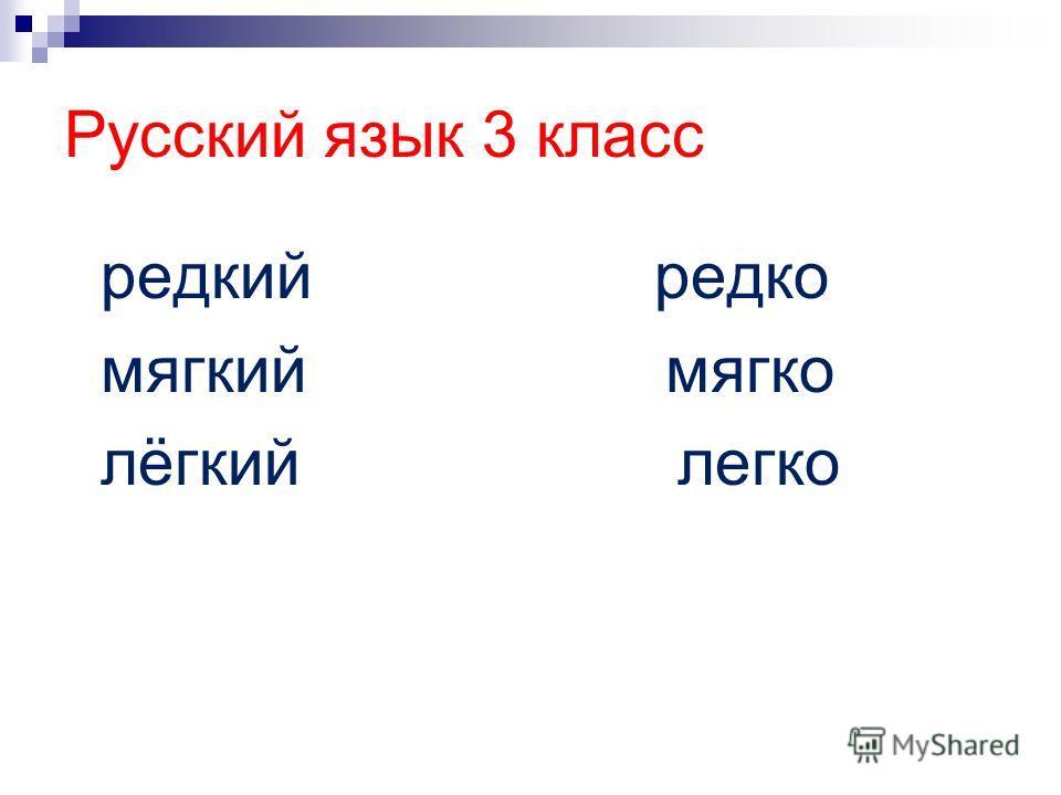 Русский язык 3 класс редкий редко мягкий мягко лёгкий легко