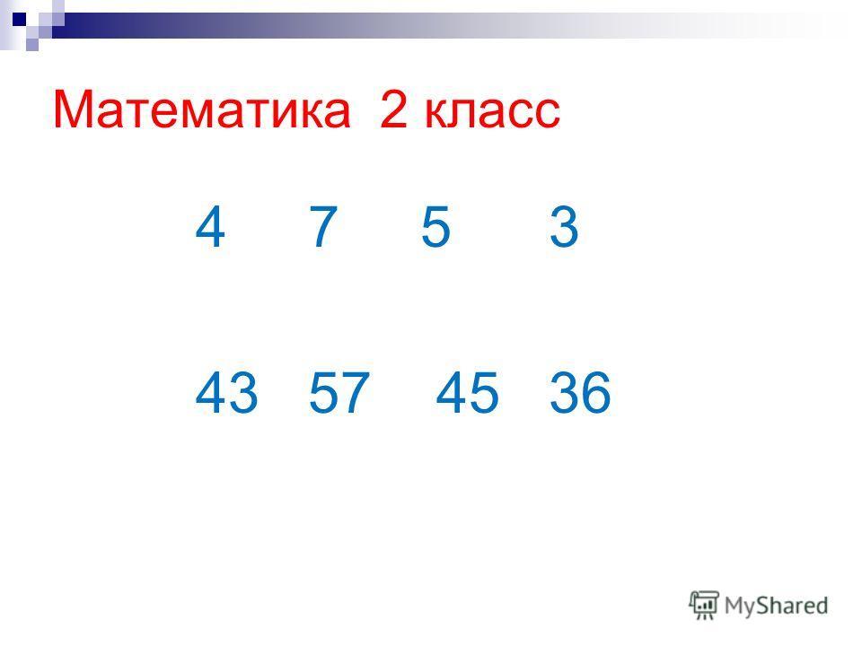 Математика 2 класс 4 7 5 3 43 57 45 36