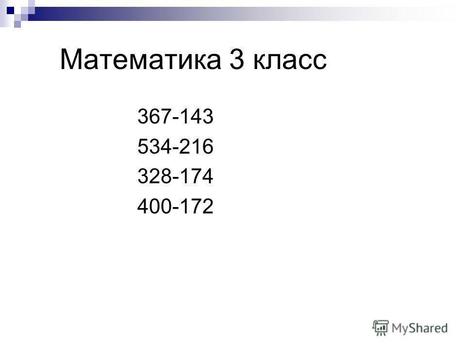 Математика 3 класс 367-143 534-216 328-174 400-172