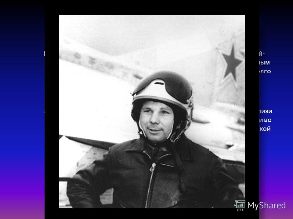 Имя Гагарина уже давно стало нарицательным для пионеров в какой - либо области деятельности наравне с именем Колумба. Жизненным девизом Гагарина стала фраза, записанная им в дневнике незадолго до гибели, 12 марта :