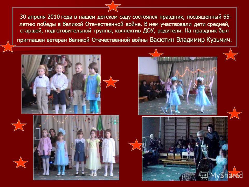 30 апреля 2010 года в нашем детском саду состоялся праздник, посвященный 65- летию победы в Великой Отечественной войне. В нем участвовали дети средней, старшей, подготовительной группы, коллектив ДОУ, родители. На праздник был приглашен ветеран Вели