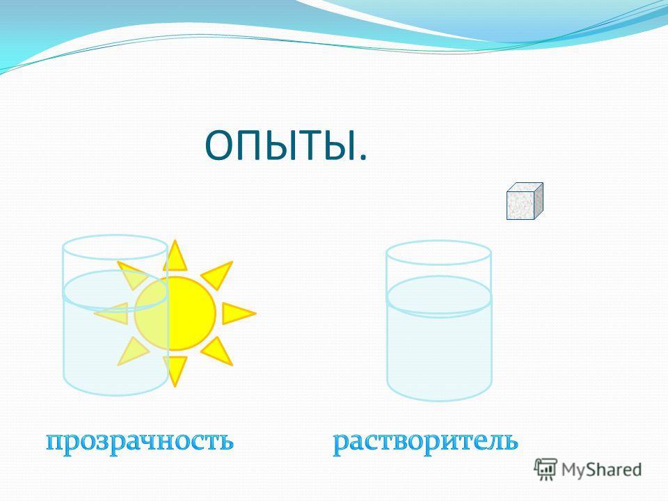 Свойства воды. Прозрачность Без запаха Без вкуса Хороший растворитель Расширяется при нагревании Она несжимаема