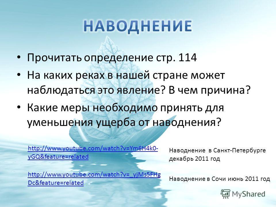 Прочитать определение стр. 114 На каких реках в нашей стране может наблюдаться это явление? В чем причина? Какие меры необходимо принять для уменьшения ущерба от наводнения? http://www.youtube.com/watch?v=Ym6H4k0- yGQ&feature=related http://www.youtu