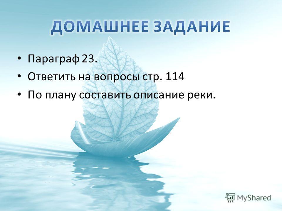 Параграф 23. Ответить на вопросы стр. 114 По плану составить описание реки.