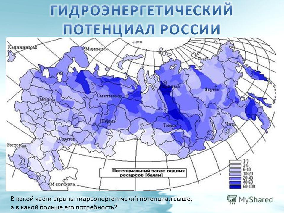 В какой части страны гидроэнергетичский потенциал выше, а в какой больше его потребность?