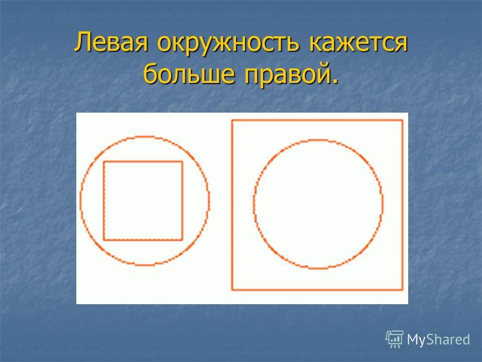 Вертикальная линия воспринимается как более длинная. Если же смотреть на рисунок одним глазом, то эффект несколько уменьшается.