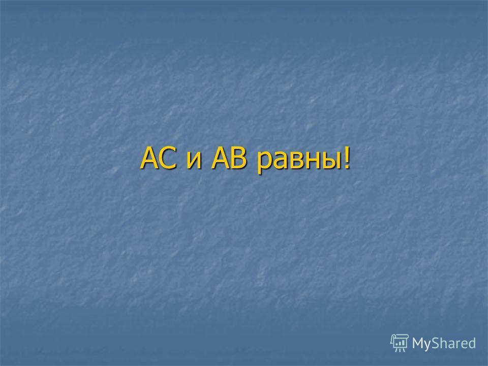 Какая линия длиннее AC или AB?