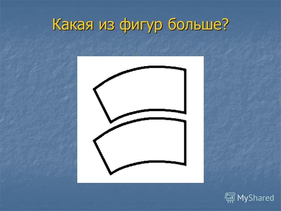 Какой из горизонтальных отрезков длиннее?