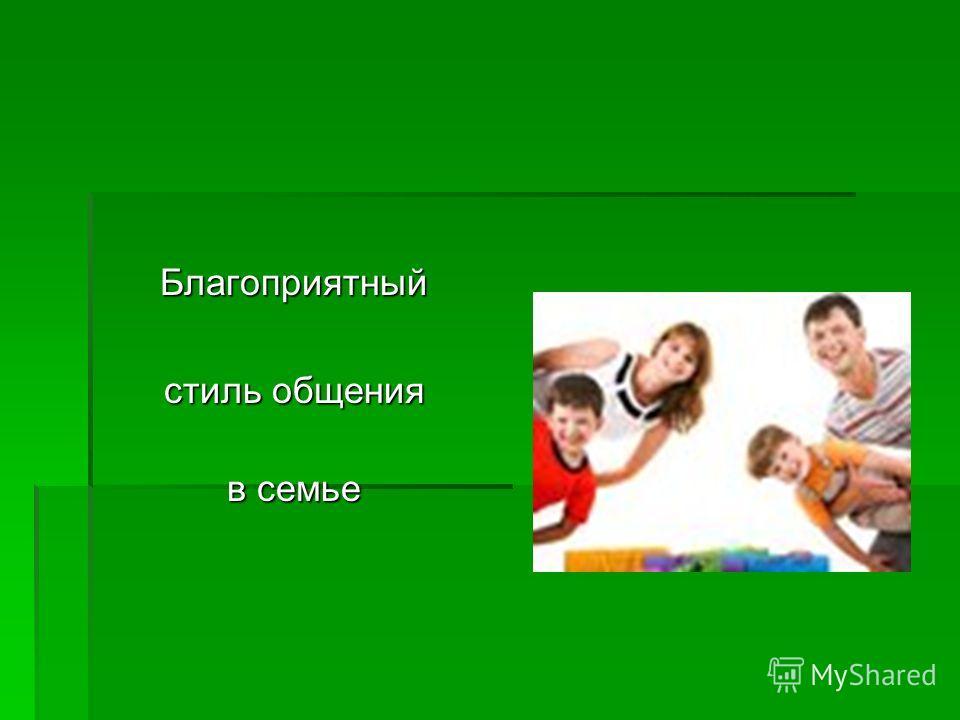 Благоприятный стиль общения в семье