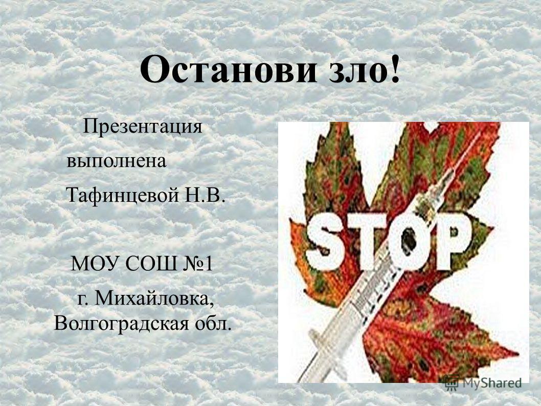 знакомство михайловка волгоградская обл на