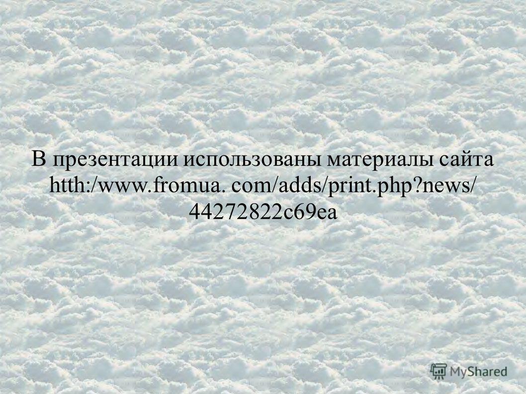 В презентации использованы материалы сайта htth:/www.fromua. com/adds/print.php?news/ 44272822c69ea