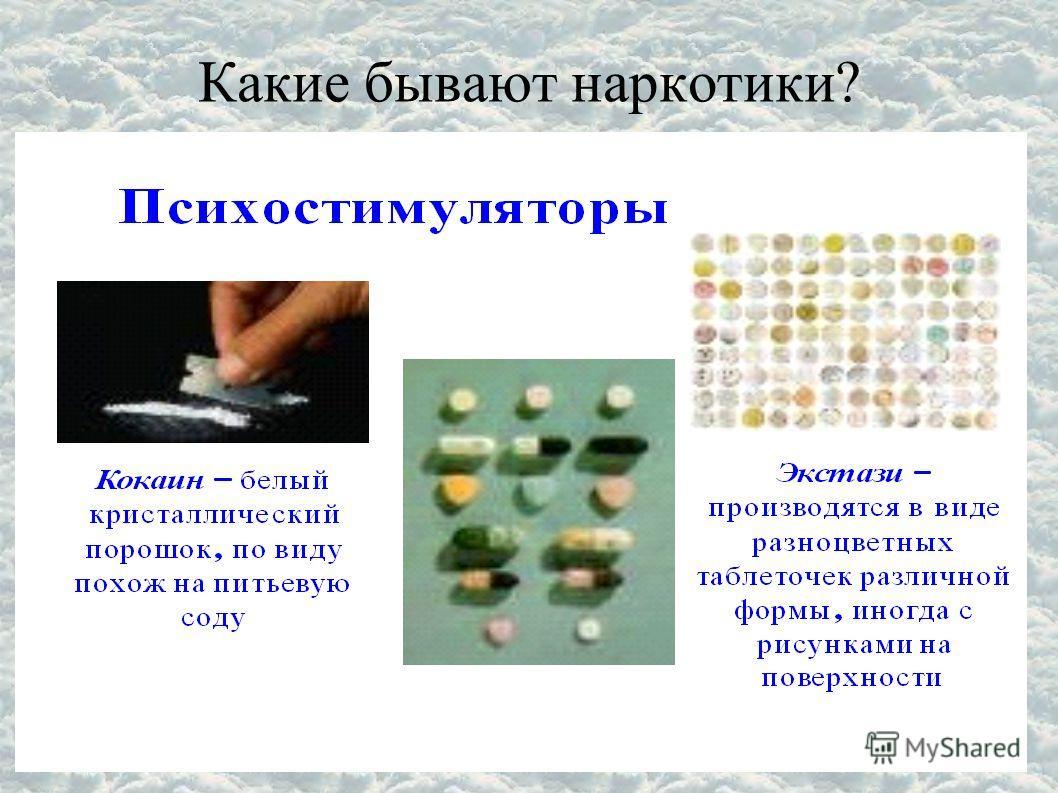 Какие бывают наркотики?