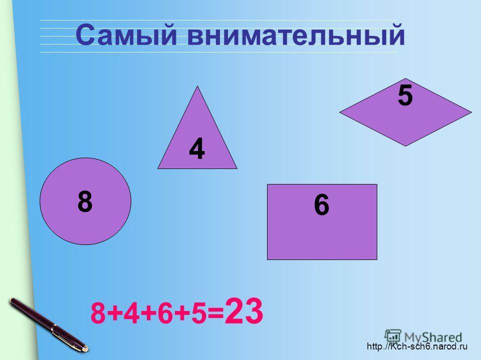 http.//Kch-sch6.narod.ru 8+4+6+5= 23 Самый внимательный 8 4 6 5