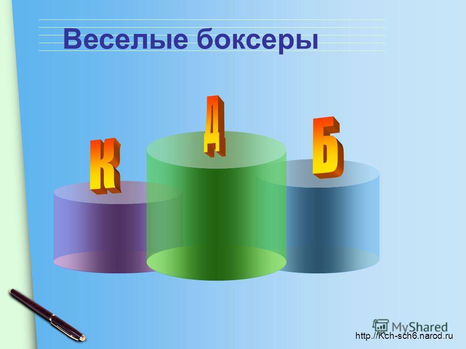 http.//Kch-sch6.narod.ru Веселые боксеры