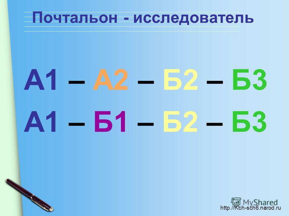 http.//Kch-sch6.narod.ru Почтальон - исследователь А1 – А2 – Б2 – Б3 А1 – Б1 – Б2 – Б3