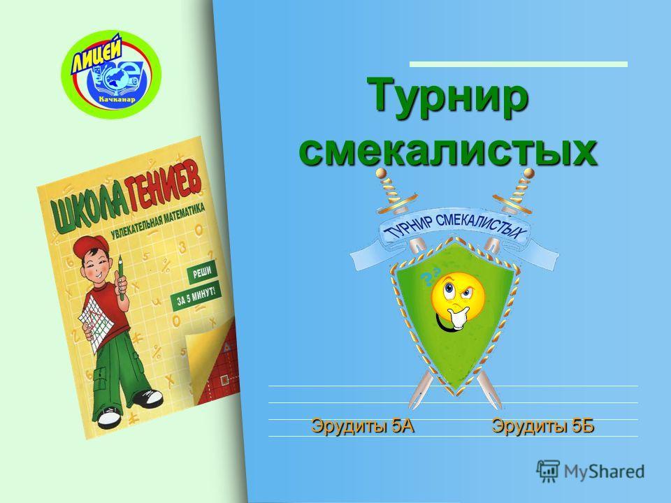 Эрудиты 5А Эрудиты 5Б Турнир смекалистых