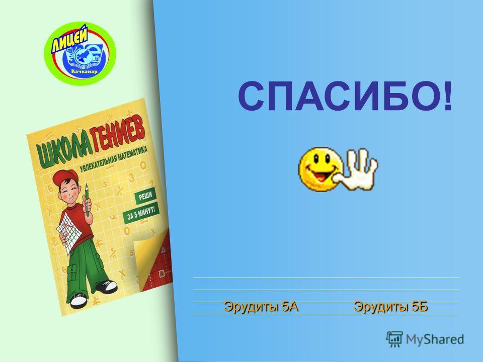 Эрудиты 5А Эрудиты 5Б СПАСИБО!