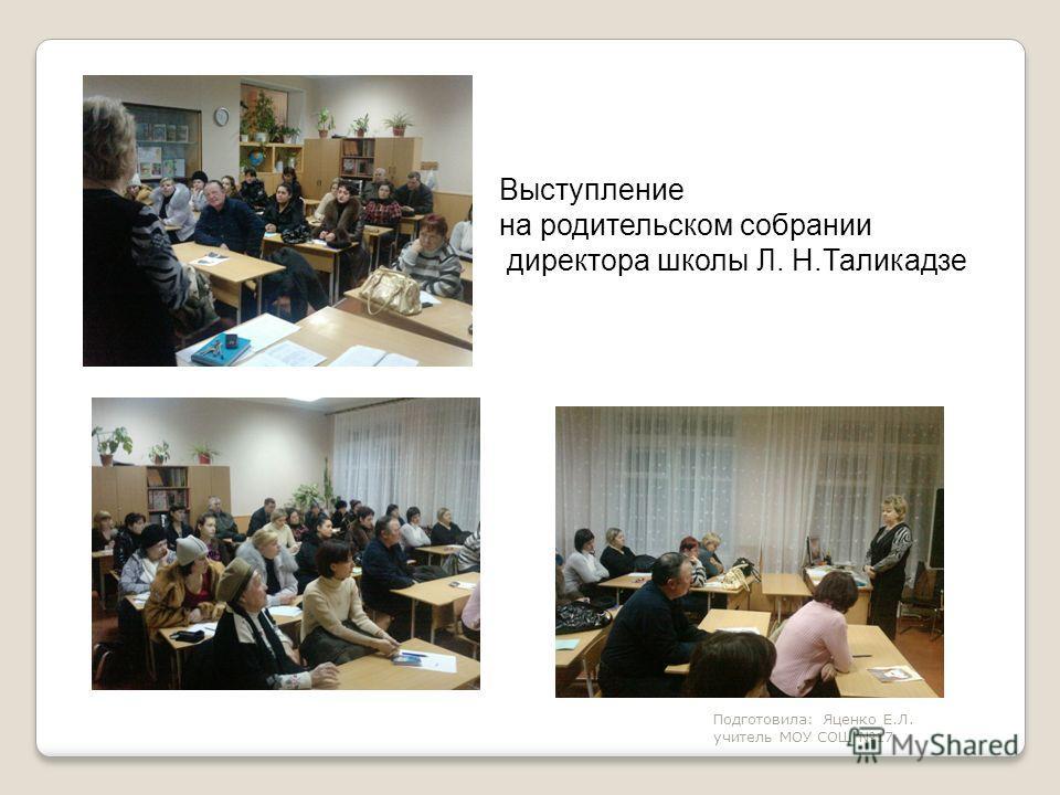 Выступление на родительском собрании директора школы Л. Н.Таликадзе