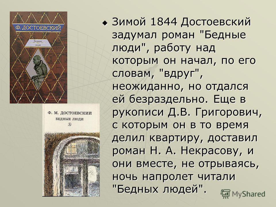 Зимой 1844 Достоевский задумал роман