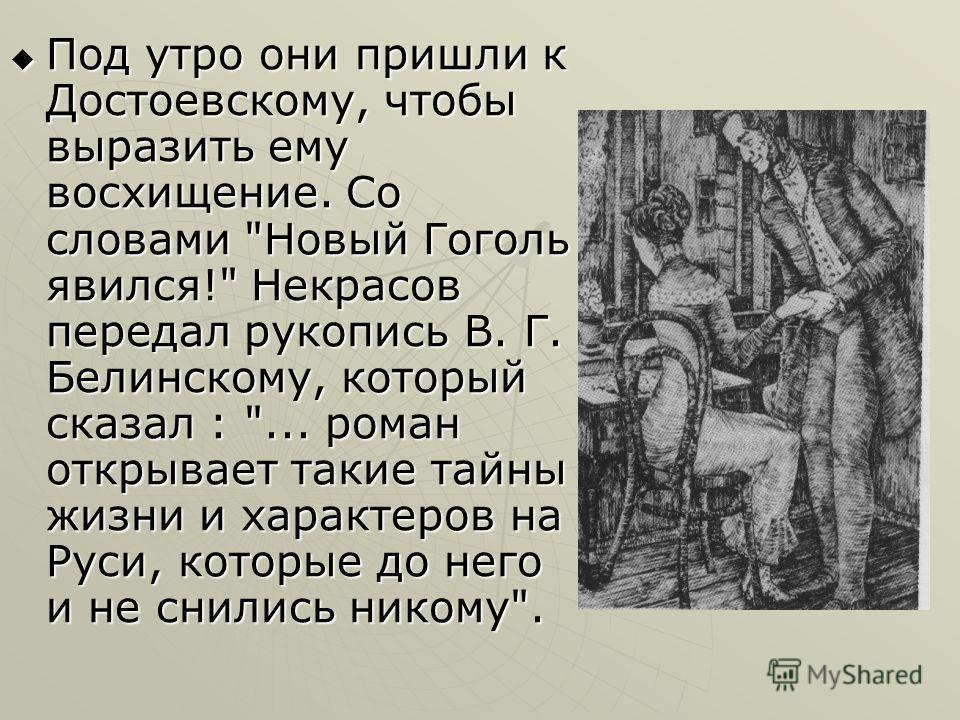 Под утро они пришли к Достоевскому, чтобы выразить ему восхищение. Со словами