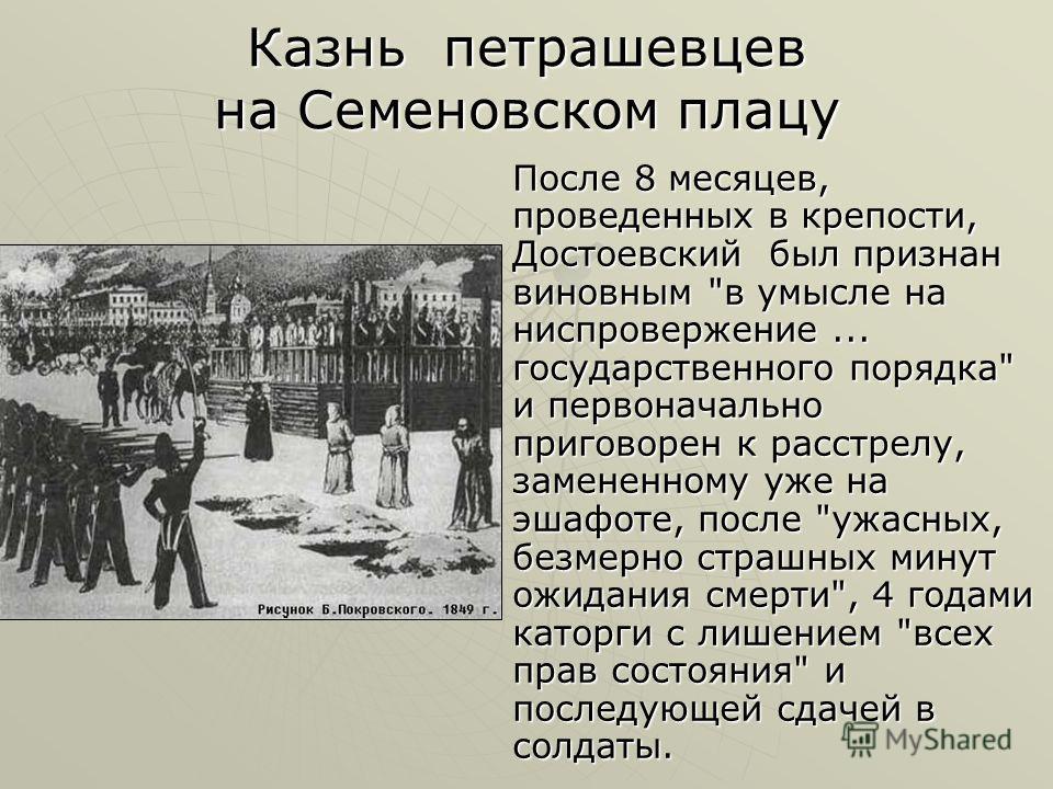 Казнь петрашевцев на Семеновском плацу После 8 месяцев, проведенных в крепости, Достоевский был признан виновным