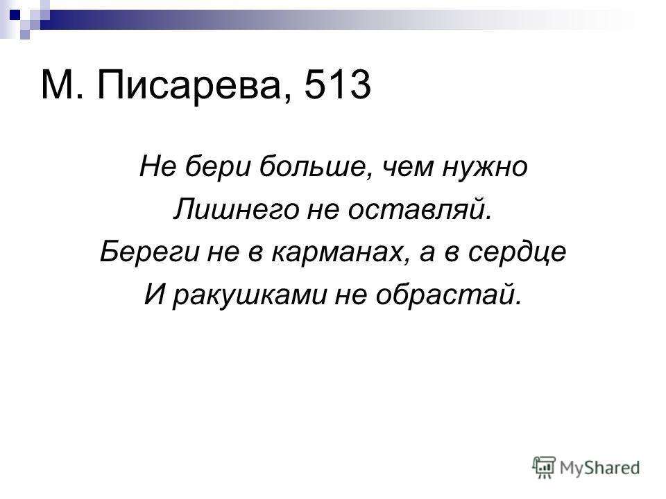 М. Писарева, 513 Не бери больше, чем нужно Лишнего не оставляй. Береги не в карманах, а в сердце И ракушками не обрастай.