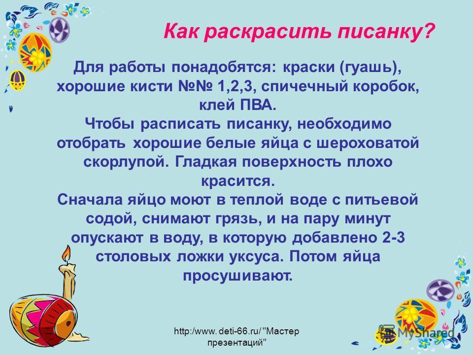 http:/www. deti-66.ru/