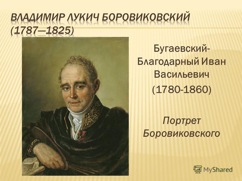 Бугаевский- Благодарный Иван Васильевич (1780-1860) Портрет Боровиковского