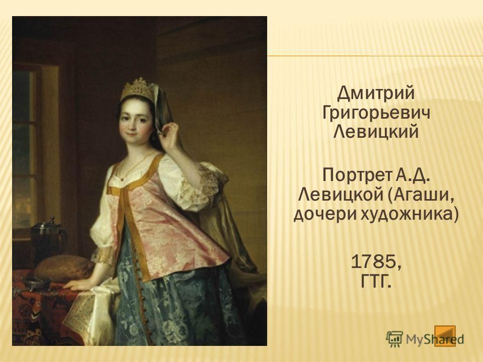 Дмитрий Григорьевич Левицкий Портрет А.Д. Левицкой (Агаши, дочери художника) 1785, ГТГ.
