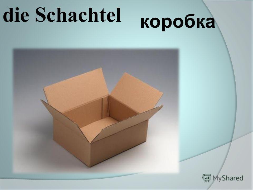 die Schachtel коробка