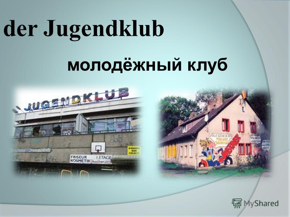 der Jugendklub молодёжный клуб