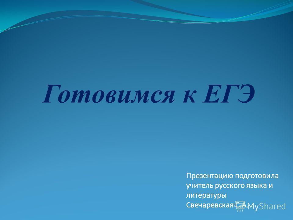 Готовимся к ЕГЭ Презентацию подготовила учитель русского языка и литературы Свечаревская С.А.