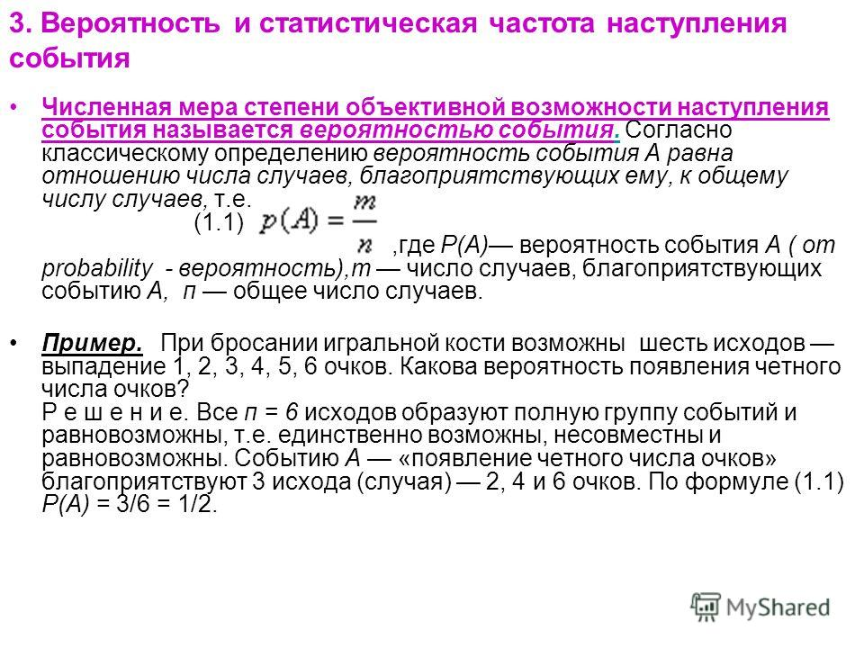 Численная мера степени объективной возможности наступления события называется вероятностью события. Согласно классическому определению вероятность события А равна отношению числа случаев, благоприятствующих ему, к общему числу случаев, т.е. (1.1),где
