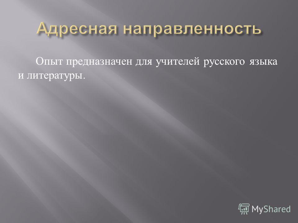 Опыт предназначен для учителей русского языка и литературы.