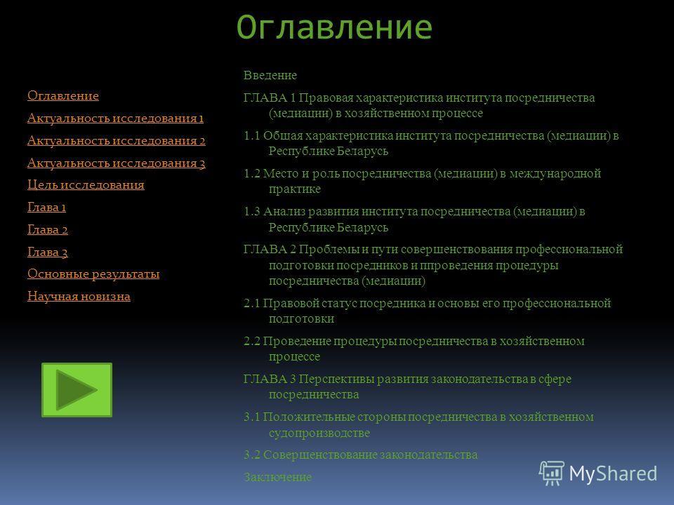 Оглавление Актуальность исследования Актуальность исследования 1 Актуальность исследования 2 Актуальность исследования 3 Цель исследования Глава 1 Глава 2 Глава 3 Основные результаты Научная новизна Введение ГЛАВА 1 Правовая характеристика института