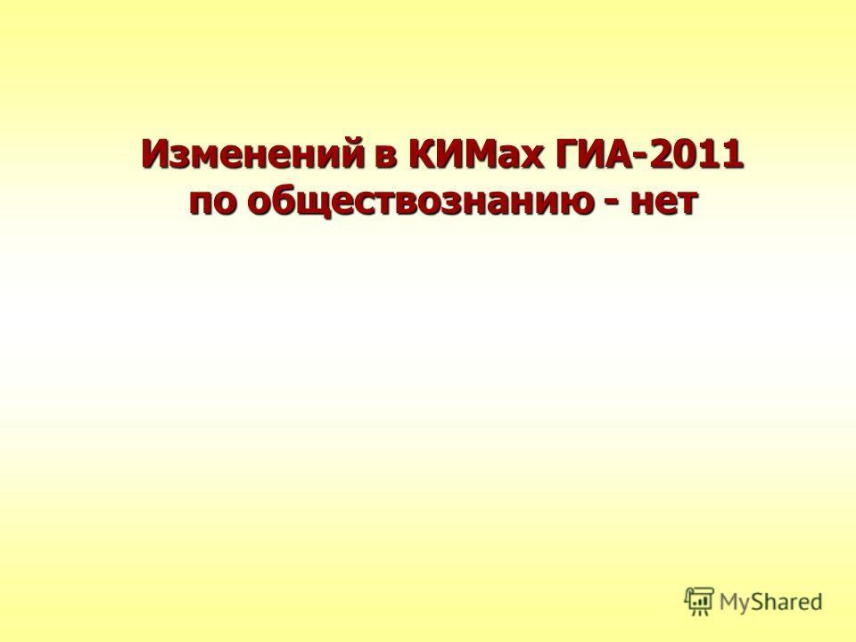 Изменений в КИМах ГИА-2011 по обществознанию - нет