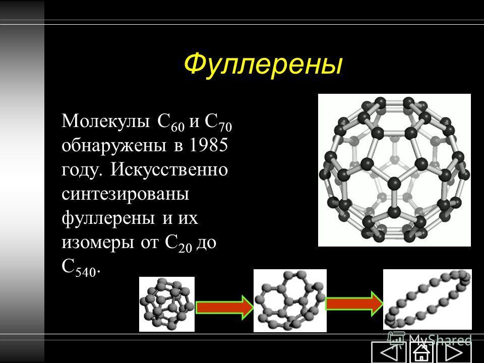 Фуллерены Молекулы С 60 и С 70 обнаружены в 1985 году. Искусственно синтезированы фуллерены и их изомеры от С 20 до С 540.