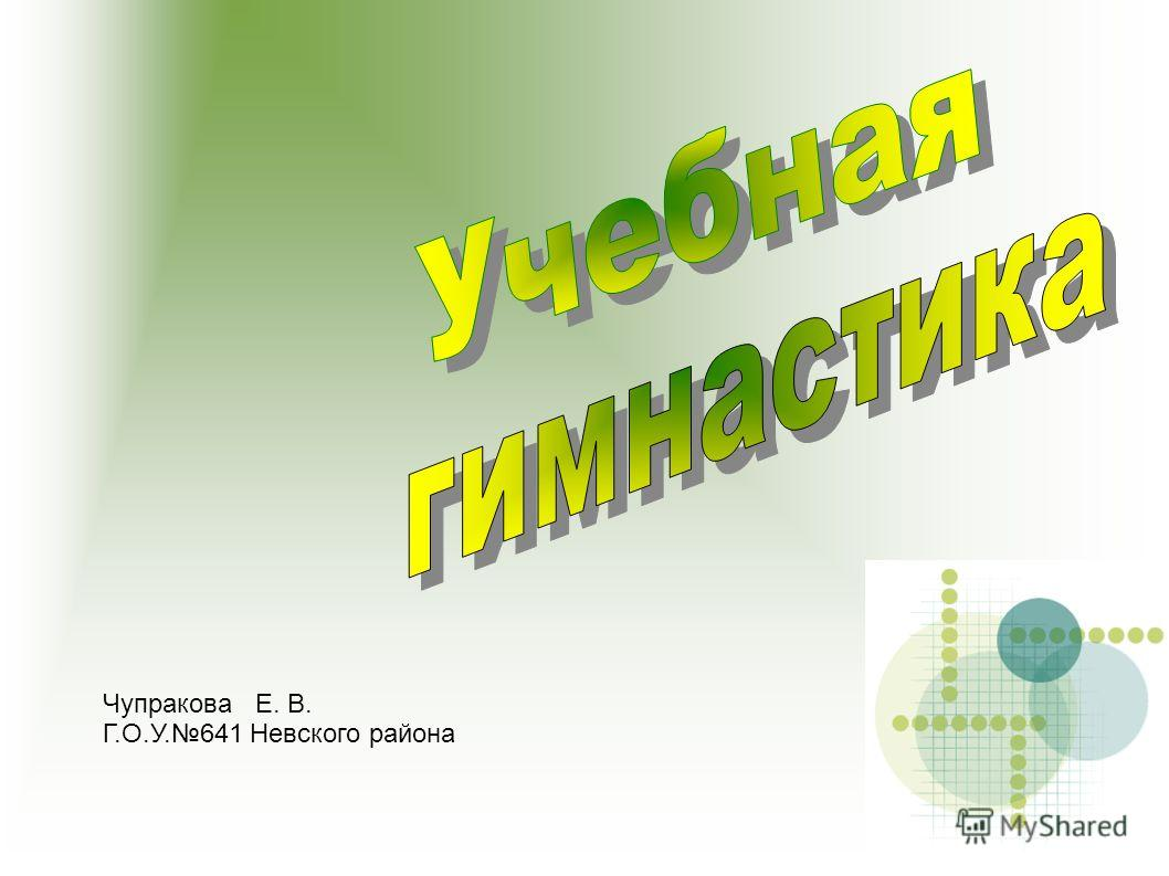 Чупракова Е. В. Г.О.У.641 Невского района