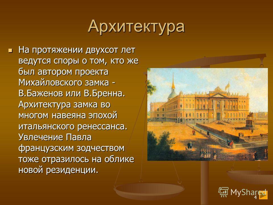 3 История создания, замыслы История Михайловского замка началась задолго до того, как Павел Первый собственноручно заложил камень в его основание. Первые наброски дворца появились ещё в 1784г. Церемония закладки была проведена 26 февраля 1797г. Истор