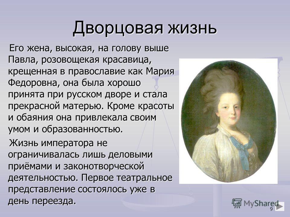 8 Дворцовая жизнь 1 февраля 1801 состоялся переезд в Михайловский замок. С переездом распорядок дворцовой жизни почти не изменился. Павел вставал около пяти часов утра, а после молитвы приступал к работе. Почти ежедневно в девять утра Павел Первый пр