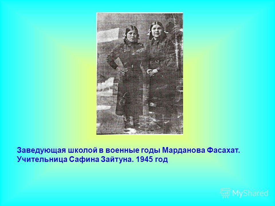 Заведующая школой в военные годы Марданова Фасахат. Учительница Сафина Зайтуна. 1945 год