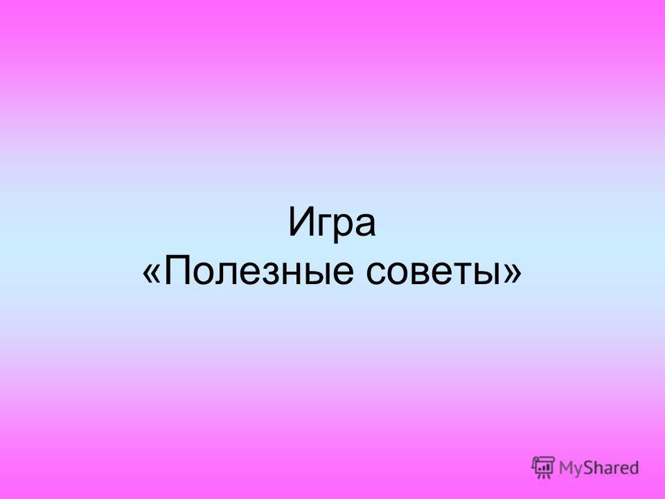 Игра «Полезные советы»