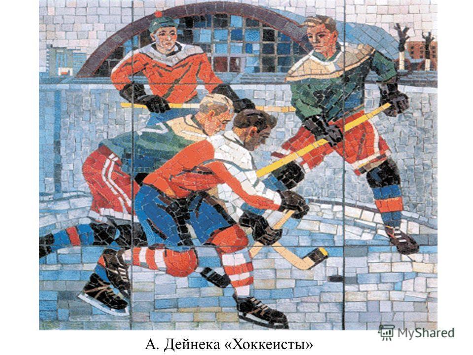 А. Дейнека «Хоккеисты»