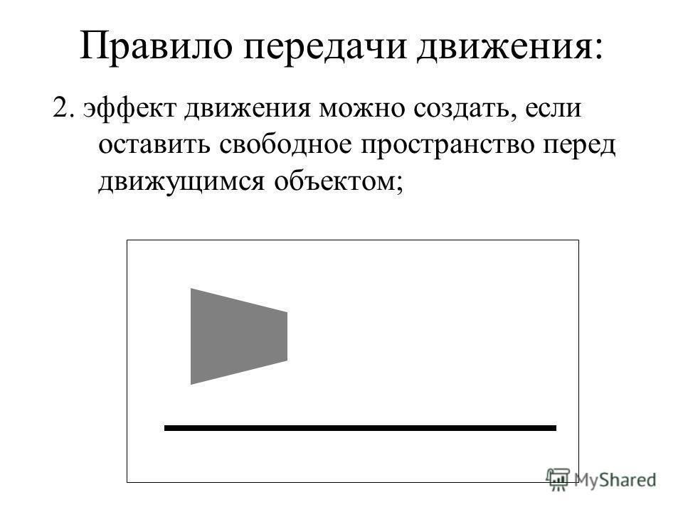 Правило передачи движения: 2. эффект движения можно создать, если оставить свободное пространство перед движущимся объектом;