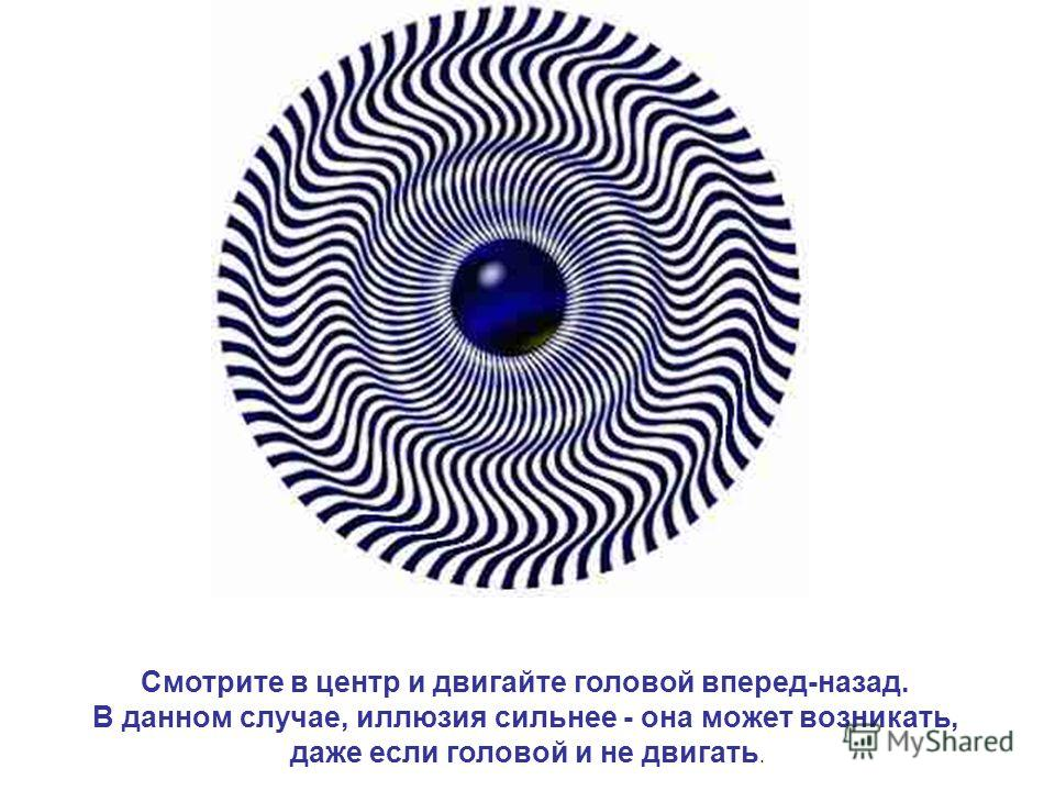 Смотрите в центр и двигайте головой вперед-назад. В данном случае, иллюзия сильнее - она может возникать, даже если головой и не двигать.