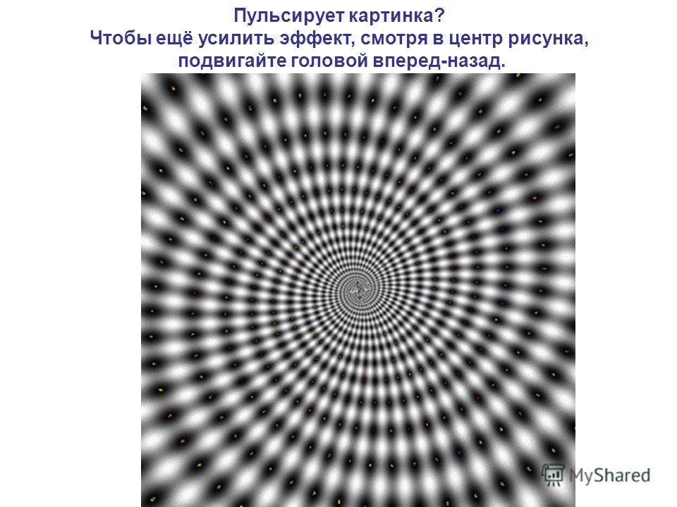 Пульсирует картинка? Чтобы ещё усилить эффект, смотря в центр рисунка, подвигайте головой вперед-назад. Иллюзия Akiyoshi Kitaoka, 2003