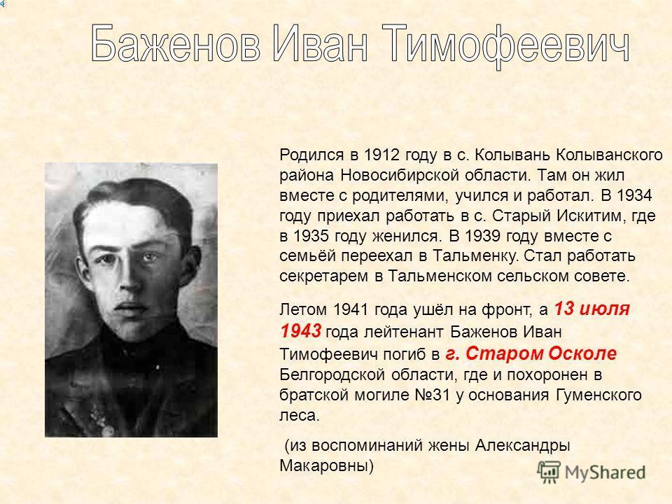 Родился в 1912 году в с. Колывань Колыванского района Новосибирской области. Там он жил вместе с родителями, учился и работал. В 1934 году приехал работать в с. Старый Искитим, где в 1935 году женился. В 1939 году вместе с семьёй переехал в Тальменку